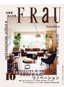 FRaU 2017年 10月号