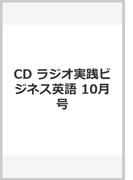 NHKラジオ実践ビジネス英語 2017 10 10 (NHK CD)