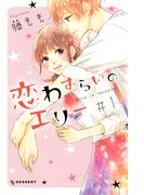 ≪期間限定 20%OFF≫【セット商品】恋わずらいのエリー 1-5巻セット