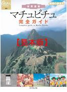 世界遺産 マチュピチュ完全ガイド 【見本】(地球の歩き方GEM STONE)