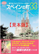 旅するフォトグラファーが選ぶスペインの町33 【見本】(地球の歩き方BOOKS)