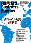 DIAMONDハーバード・ビジネス・レビュー 2017年10月号 [雑誌]