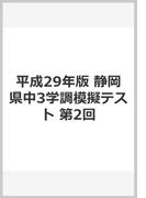 平成29年度静岡県中3学調模擬テスト第2回