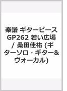 楽譜 ギターピースGP262 若い広場 / 桑田佳祐 (ギターソロ・ギター&ヴォーカル)