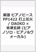 楽譜 ピアノピースPP1422 打上花火 / DAOKO × 米津玄師 (ピアノソロ・ピアノ&ヴォーカル)
