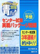 センター試験実戦パッケージ問題青パック 2018 CD付 (大学入試完全対策シリーズ)