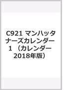 C921 マンハッタナーズカレンダー1 2018