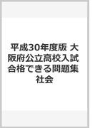 大阪府高校入試 合格できる 社会 平成30年度