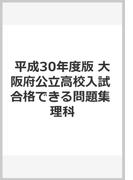 大阪府高校入試 合格できる 理科 平成30年度