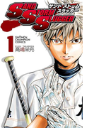 【1-5セット】SAND STORM SLUGGER(少年チャンピオン・コミックス)