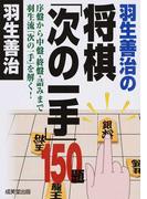 羽生善治の将棋「次の一手」150題 序盤から中盤・終盤・詰みまで羽生流「次の一手」を解く!
