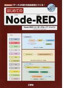 はじめてのNode‐RED 「データ」の流れを自由自在につくる! (I/O BOOKS)