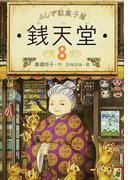 ふしぎ駄菓子屋銭天堂 8