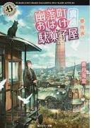 幽落町おばけ駄菓子屋異話 夢四夜 (角川ホラー文庫)(角川ホラー文庫)