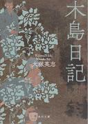 木島日記 改版