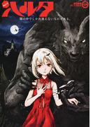 ハルタ volume48(2017OCTOBER) (HARTA COMIX)