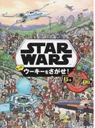 STAR WARSもっとウーキーをさがせ! 15場面+110のミッション FIND BOOK