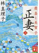 正妻 慶喜と美賀子 上 (講談社文庫)(講談社文庫)