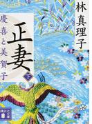 正妻 慶喜と美賀子 下 (講談社文庫)(講談社文庫)