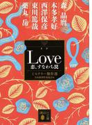 Love恋、すなわち罠 (講談社文庫 ミステリー傑作選)(講談社文庫)