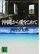 沖縄から愛をこめて (講談社文庫)(講談社文庫)