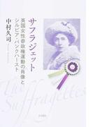サフラジェット 英国女性参政権運動の肖像とシルビア・パンクハースト