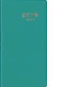 茶道手帳 平成30年(2018)版