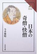 日本の奇僧・快僧 (読みなおす日本史)