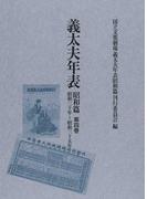 義太夫年表 昭和篇第4巻 昭和三十年〜昭和三十五年