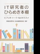 IT研究者のひらめき本棚 ビブリオ・トーク:私のオススメ