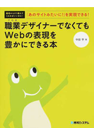 職業デザイナーでなくてもWebの表現を豊かにできる本 「あのサイトみたいに!」を実現できる!