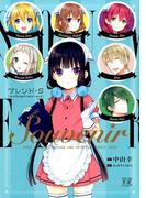 Souvenir ブレンド・S〈ファンブック&アンソロジーコミック〉 (MANGA TIME KR COMICS KIRARA MENU)