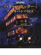 ハリー・ポッターとアズカバンの囚人 イラスト版 (「ハリー・ポッター」シリーズ)