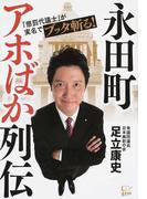 永田町アホばか列伝 「懲罰代議士」が実名でブッタ斬る!