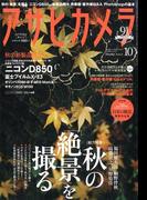 アサヒカメラ 2017年 10月号 [雑誌]