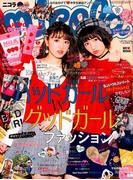 nicola (ニコラ) 2017年 11月号 [雑誌]