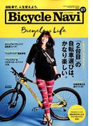 BICYCLE NAVI (バイシクル・ナビ) 2017年 11月号 [雑誌]