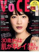 VoCE (ヴォーチェ) 2017年 11月号 [雑誌]