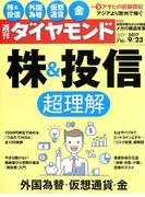 週刊 ダイヤモンド 2017年 9/23号 [雑誌]