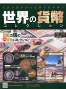 世界の貨幣コレクション 2017年 9/27号 [雑誌]