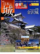 日本の城 改訂版 2017年 10/17号 [雑誌]