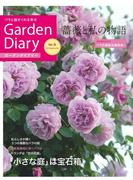 ガーデンダイアリー バラと庭がくれる幸せ Vol.8