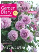 ガーデンダイアリー バラと庭がくれる幸せ Vol.8 (主婦の友ヒットシリーズ)