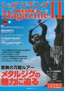 ショアジギングマガジン 2 驚異の万能ルアー メタルジグの魅力に迫る (主婦の友ヒットシリーズ)
