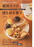 毎日食べてもふとらない!糖質オフの持ち歩き菓子 自分へのごほうび、友人へのプレゼントに簡単な手作りレシピ