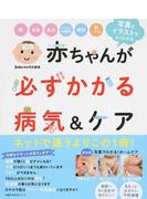 赤ちゃんが必ずかかる病気&ケア 写真とイラストでよくわかる 熱 せき 鼻水 ウイルス性胃腸炎 中耳炎 便秘 肌トラブル ステロイド剤ほか