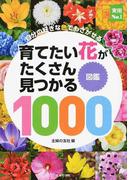 育てたい花がたくさん見つかる図鑑1000 自分の好きな色でもさがせる