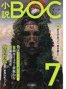 小説BOC 7(2017年秋)