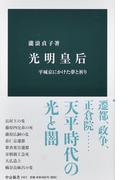 光明皇后 平城京にかけた夢と祈り (中公新書)(中公新書)
