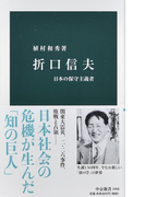 折口信夫 日本の保守主義者 (中公新書)